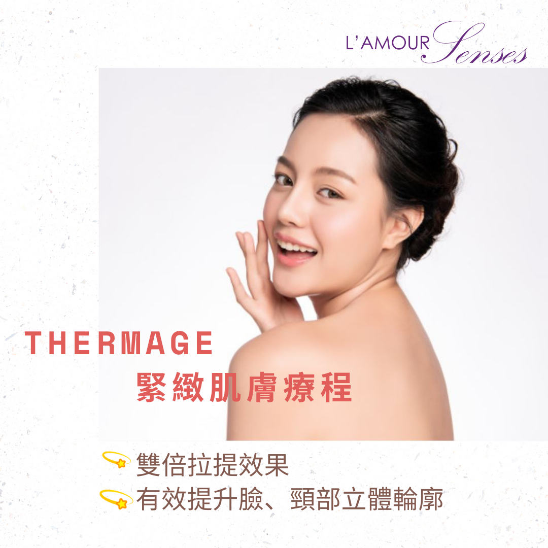 New! Thermage®緊緻肌膚療程限時優惠
